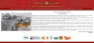 Книга памяти Свердловской области