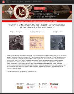Обобщенный банк данных «Подвиг народа в Великой Отечественной войне 1941–1945 гг.»