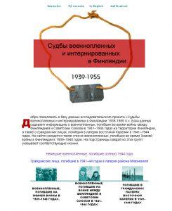 """База данных исследовательского проекта """"Судьбы военнопленных и интернированных в Финляндии в 1939-1955 гг."""""""