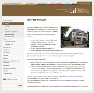 Центр документации – научно-исследовательское учреждение при Объединении Саксонские мемориалы в память жертвам политического террора, г. Дрезден
