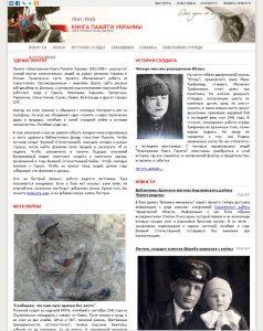 """Электронная база данных """"Книга памяти Украины 1941-1945"""""""