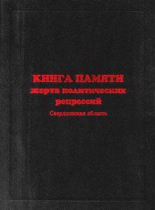 Книга памяти жертв политических репрессий. Свердловская область