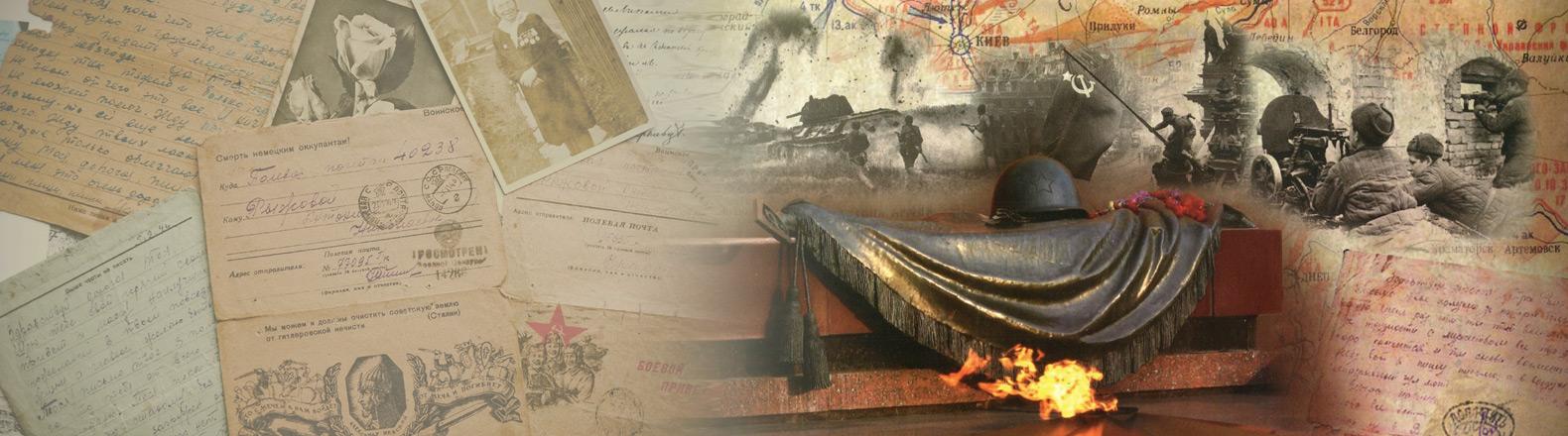 Поиск участников Великой Отечественной войны (1941-1945 годы)
