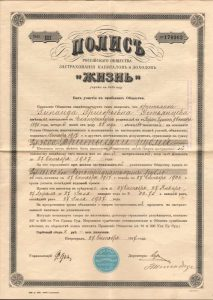 Российское общество страхования капиталов и доходов «Жизнь».