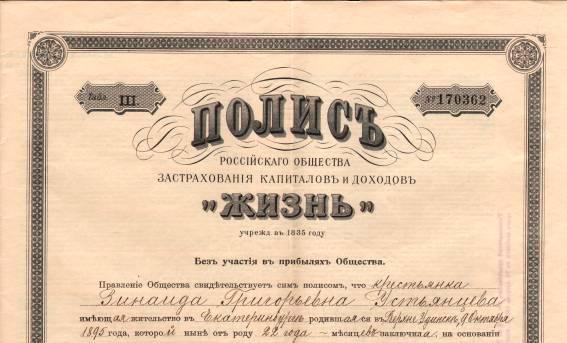 Страховой Полис, 1917 год. Российское общество страхования капиталов и доходов «Жизнь».