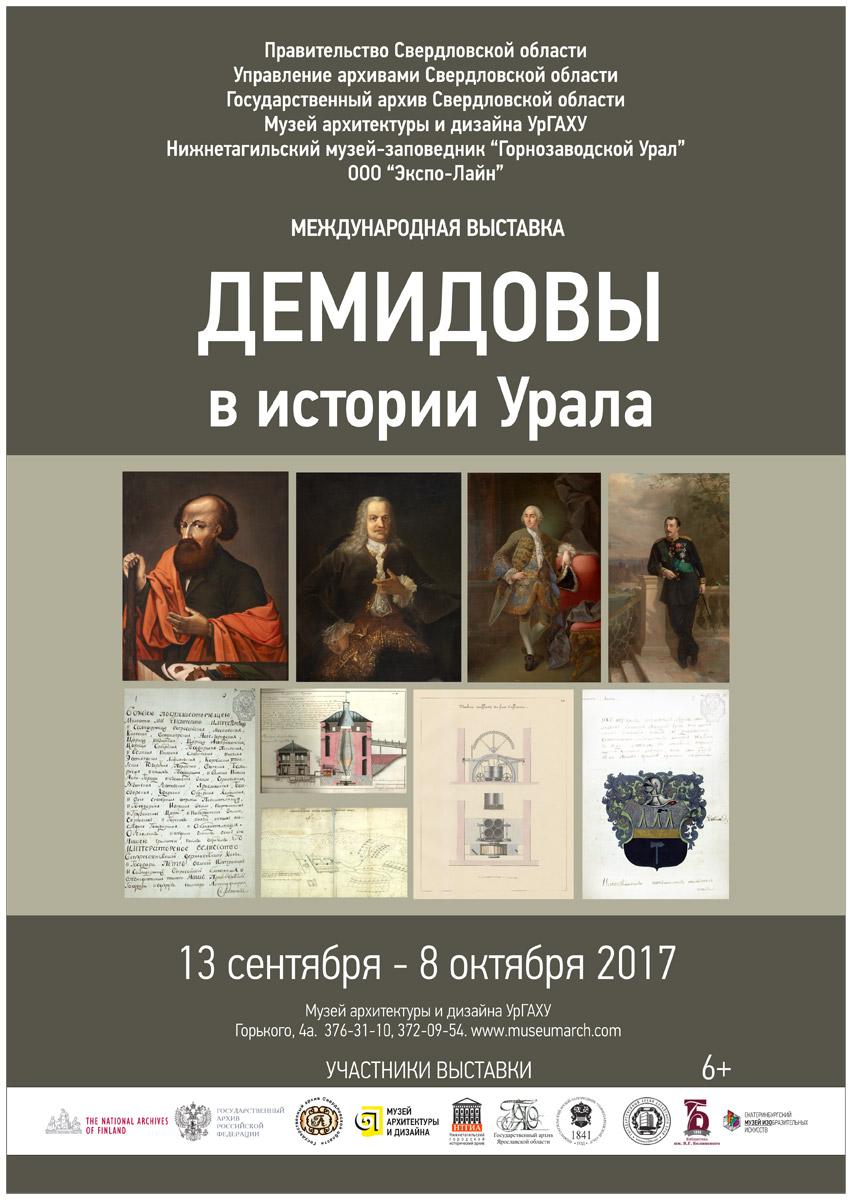 Афиша к международной выставке «Демидовы в истории Урала»