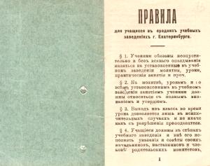 Билет ученика Екатеринбургской гимназии 5 класса б отделения Ладыгина Валентина. 28.09.1913 г.