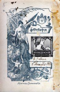 Оборотная сторона фотографии ученика 8 класса гимназии Валентина Ладыгина. 05.12.1917 г.
