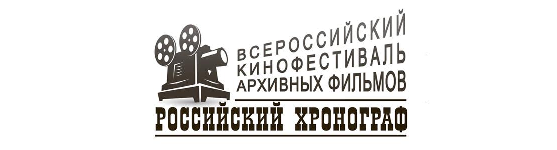 Всероссийский кинофестиваль архивных фильмов «Российский хронограф»