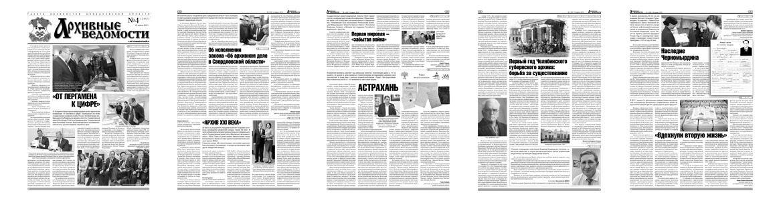 Газета «Архивные ведомости» от 24 апреля 2018 года № 4 (202)