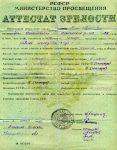 Аттестат зрелости об окончании средней школы рабочей молодежи №3 при заводе № 515, выданный Вознюк Н.П. 08.07.1947 г.