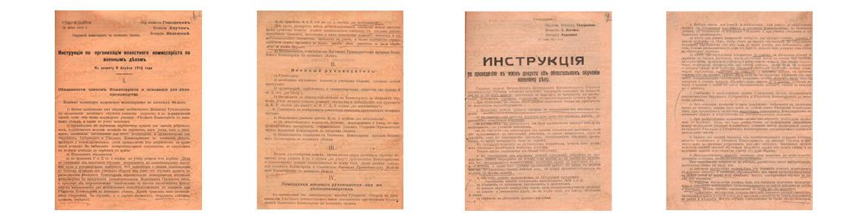 100 лет со дня принятия Декрета о волостных, уездных, губернских и окружных комиссариатах по военным делам