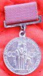 Серебряная медаль ВДНХ. Был награжден А.Т. Мальгин