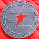Памятная медаль «Металлургия легких сплавов. 1933-1983»