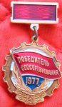 Знак «Победитель соцсоревнования. 1977». Был награжден А.Т. Мальгин