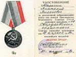 Удостоверение к медали «Ветеран труда». Был награжден А.Т. Мальгин