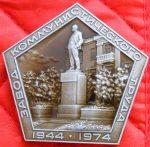 Памятная медаль «Завод коммунистического труда. 1944-1974», посвященная 30-летию создания КУМЗа
