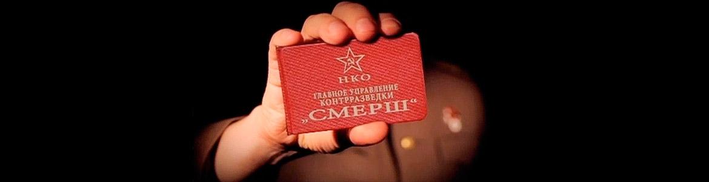 """Удостоверение """"НКО Главное управление контрразведки """"Смерш"""""""