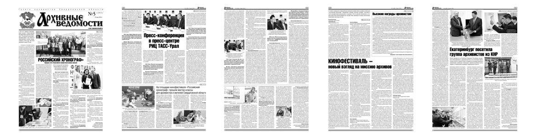 Газета «Архивные ведомости» от 23 мая 2018 года № 5 (203)
