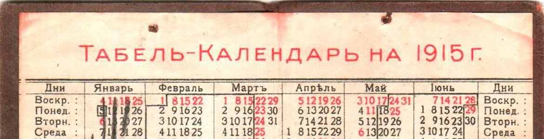Табель-Календарь на 1915 год. (ГААОСО. Ф. Р-1. Оп. 2. Д. 45969. Л. 22)