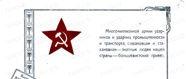 Благодарность сотруднику стройотдела АХО УНКВД по Свердловской области М.А. Низюкову. г. Свердловск. 5 ноября 1938 года.