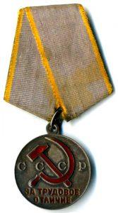 Медаль «За трудовое отличие». Была награждена Е.И.Румянцева.