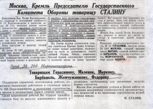 Вырезка из газеты «Правда» от 5 мая 1944 года.