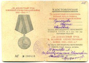 Удостоверение к медали «За доблестный труд в Великой Отечественной войне 1941-1945 гг.». Была награждена Е.И.Румянцева. 17.10.1946 г.