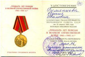 Удостоверение к юбилейной медали «Тридцать лет Победы в Великой Отечественной войне 1941-1945 гг.». Была награждена Е.И.Румянцева. 04.05.1976 г.