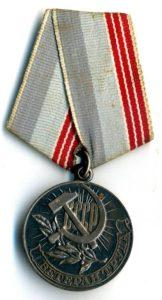 Медаль «Ветеран труда». Была награждена Е.И.Румянцева.