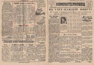 Газета «Коминтерновец» от 27 июня 1943 года № 77. (ГААОСО. Ф. Р-1. Оп. 2. Д. 46975 Лл. 1, 2 об.)