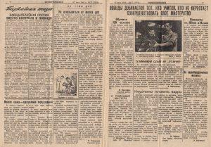 Газета «Коминтерновец» от 27 июня 1943 года № 77. (ГААОСО. Ф. Р-1. Оп. 2. Д. 46975 Лл. 1 об., 2)