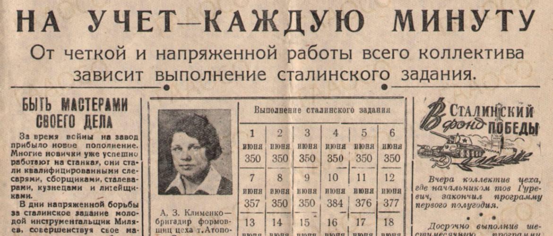 Газета «Коминтерновец» от 27 июня 1943 года № 77