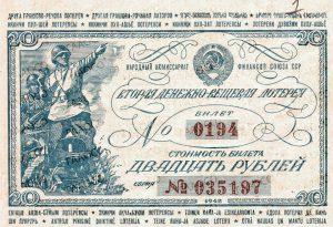 Билет № 0194 второй денежно-вещевой лотереи стоимостью двадцать рублей. 1942 год. (ГААОСО. Ф. Р-1. Оп.2. Д. 43539 Л. 119)