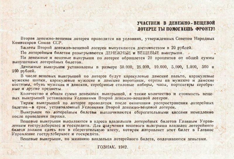 Билет № 0194 второй денежно-вещевой лотереи стоимостью двадцать рублей. 1942 год. (ГААОСО. Ф. Р-1. Оп.2. Д. 43539 Л. 119 об.)