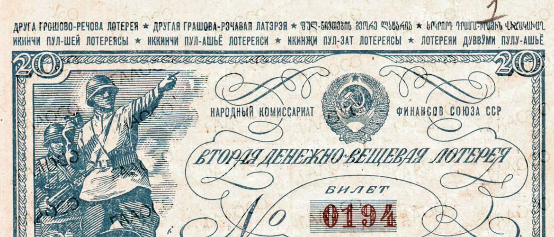 Билет № 0194 второй денежно-вещевой лотереи стоимостью двадцать рублей. 1942 год.