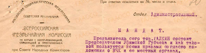 Мандат Председателя Уфимской Губчека Сергея Терентьевича Галкина. 29 января 1922 г.
