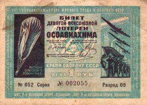 Билет девятой Всесоюзной лотереи ОСОАВИАХИМа на 1 рубль. 1934 год. (ГААОСО. Ф. Р-1. Оп. 2. Д. 78735. Л. 20)