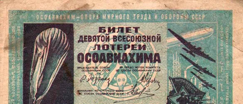 Билет девятой Всесоюзной лотереи ОСОАВИАХИМа на 1 рубль. 1934 год.