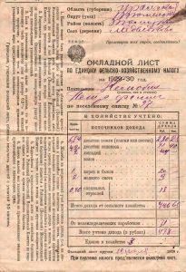 Окладной лист по единому сельскохозяйственному налогу на 1929-1930 год. 10 июля 1929 г. (ГААОСО. Ф. Р-1. Оп. 2. Д. 47022. Л. 33)