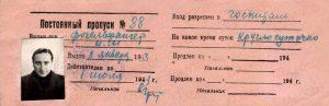 Постоянный пропуск № 88 на территорию госпиталя Фогельфангера И.М. 1943 год. (ГААОСО. Ф. Р-1. Оп.2. Д.57829. Л.24 об.)