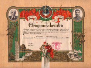 Свидетельство № 184411 об участии во Всесоюзной Сельскохозяйственной выставке 1940 г. (ГААОСО. Ф. Р-1. Оп. 2. Д. 31748. Л. 70)