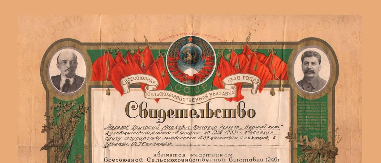 Свидетельство № 184411 об участии во Всесоюзной Сельскохозяйственной выставке 1940 г.