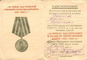 Удостоверение о награждении медалью «За победу над Германией в Великой Отечественной войне 1941-1945 гг.» Ахунзяна Сулеймановича Сулейманова. 15 апреля 1946 года. (ГААОСО. Ф. Р-1. Оп. 2. Д. 14572. Л. 34)