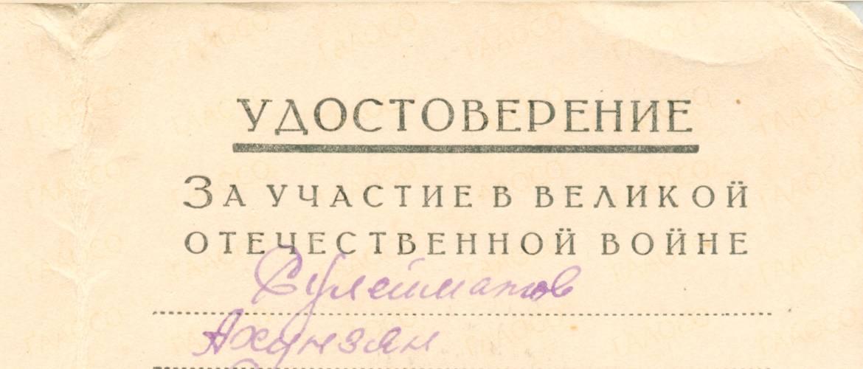 Удостоверение о награждении медалью «За победу над Германией в Великой Отечественной войне 1941-1945 гг.» Ахунзяна Сулеймановича Сулейманова. 15 апреля 1946 года.