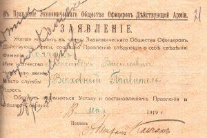 Заявление в Правление Экономического Общества Офицеров Действующей Армии А.В. Колчака. 18 мая 1919 г. (ГААОСО. Ф. Р-1. Оп. 2. Д. 20451. Л. 21)