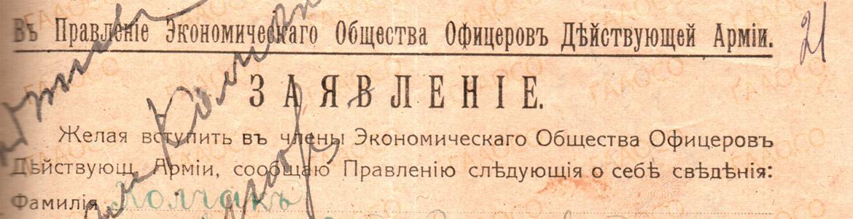 Заявление в Правление Экономического Общества Офицеров Действующей Армии А.В. Колчака.