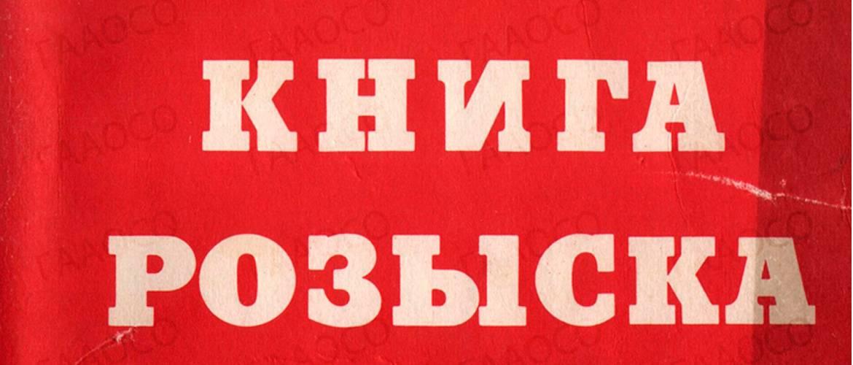 Книга розыска участников Великой Отечественной войны. г. Москва, издательство «Правда», 1976 год