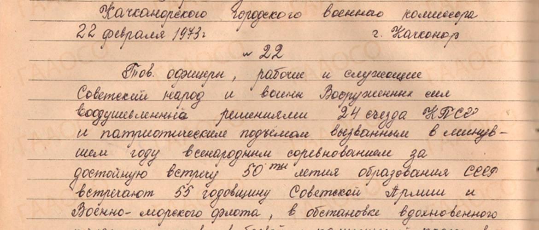 Приказ Качканарского городского военкомата о праздновании 55-й годовщины Советской Армии и Военно-морского флота. 22 февраля 1973 года