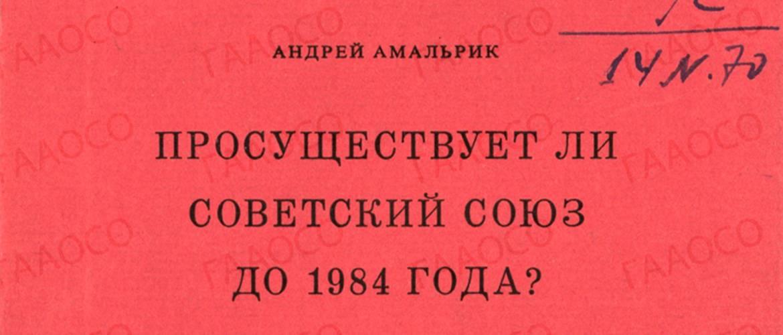 Эссе «Просуществует ли Советский Союз до 1984 года?». Автор – А.А. Амальрик. г. Амстердам Нидерланды. 1969 год